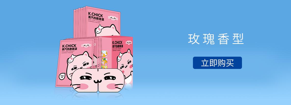 K.CHICK系列玫瑰香型