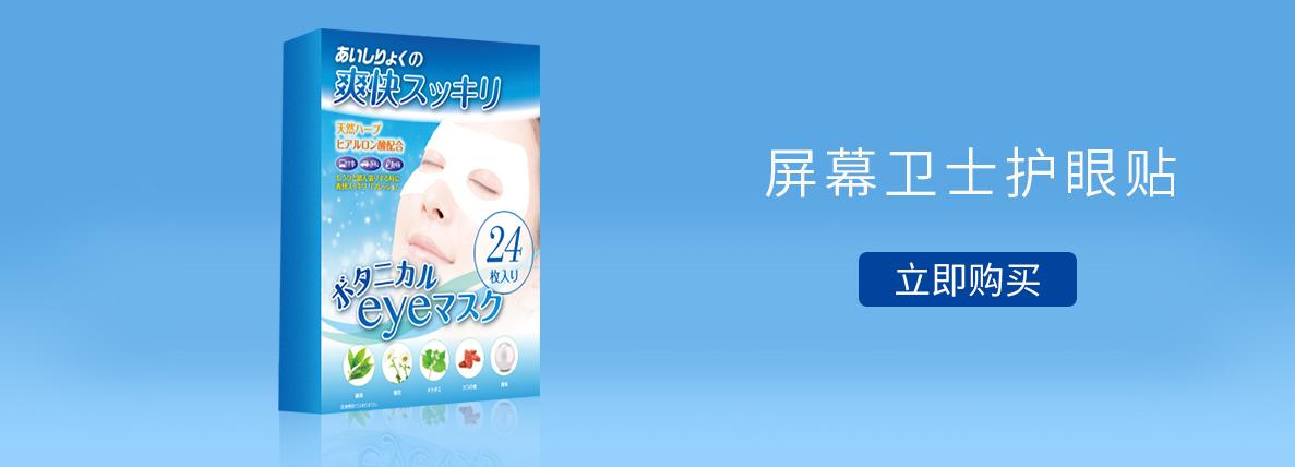 屏幕卫士护眼贴(日本专供)
