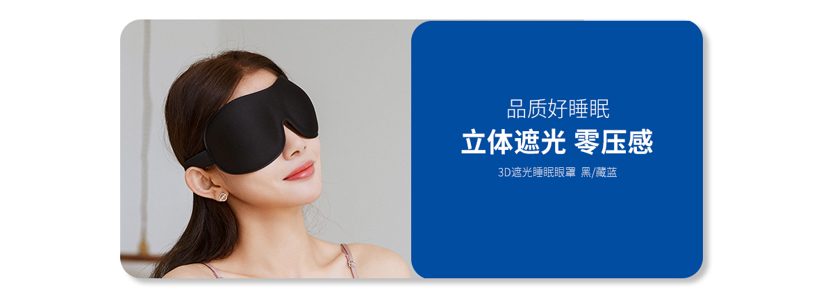 3D遮光睡眠眼罩(黑色、藏蓝色)