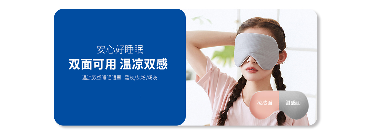 温凉双感睡眠眼罩