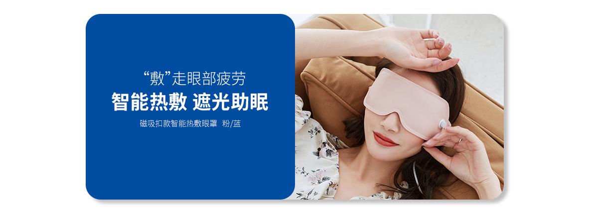 智能热敷眼罩(绯粉红、靛青蓝)